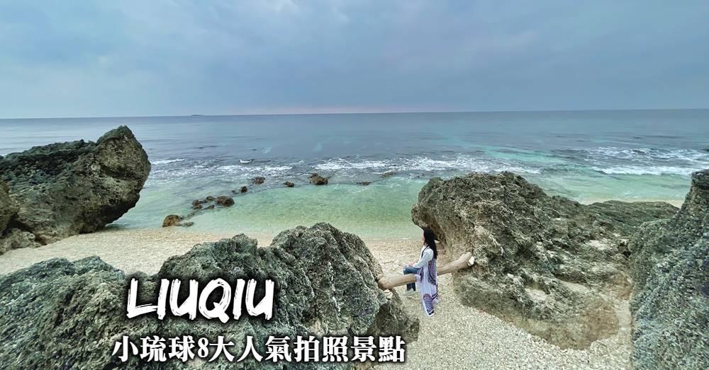 小琉球網美景點