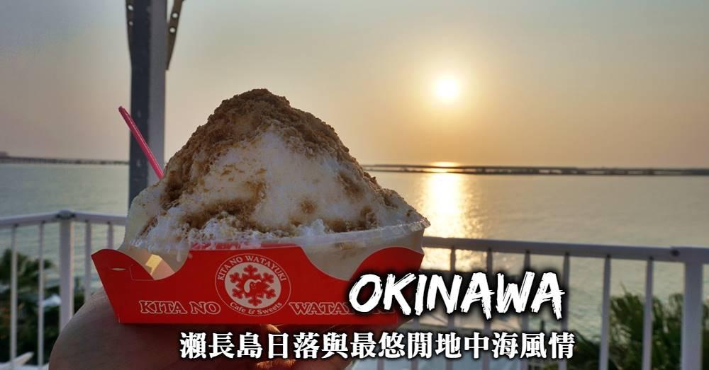 沖繩-瀨長島,坐擁海景與日落的沖繩小希臘,點份幸福鬆餅享受美好地中海風光!