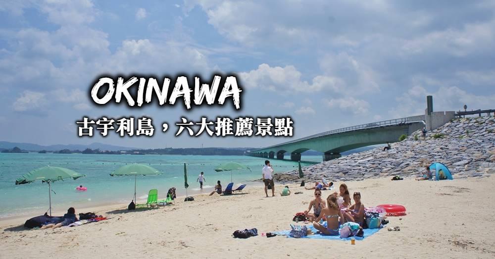 沖繩-古宇利島6大推薦景點、必吃美食、推薦餐廳、交通mapcode、環島景點規劃!