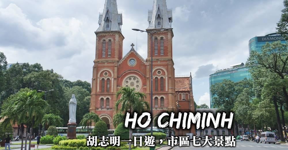 越南胡志明-胡志明市區一日遊,7大必訪景點、住宿地點推薦、交通行程安排方式!
