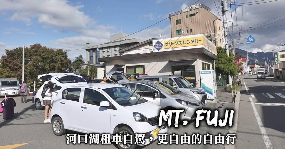 河口湖租車自駕-ORIX、TOYOTA租車公司選擇、優惠取得,以更便利的租車自駕暢遊富士五湖!