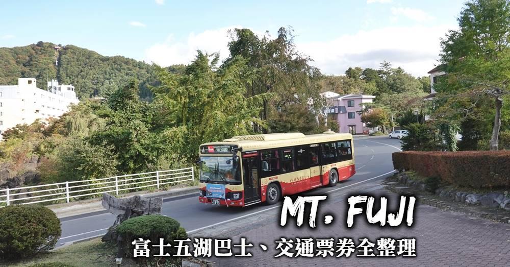 河口湖交通-周遊巴士搭乘、交通套票選擇、高速巴士前往御殿場,一篇搞懂河口湖、富士五湖交通攻略!