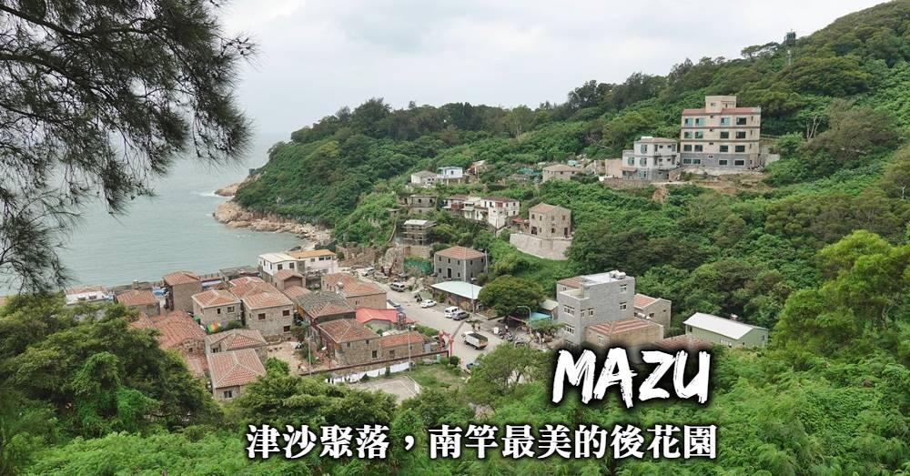 馬祖南竿-津沙聚落,南竿最美石板古厝聚落,讓人念念不忘的美食與日落風景!