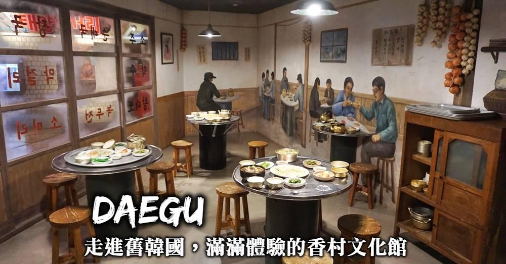 大邱-香村文化館,利用滿滿互動體驗走進1950年代舊韓國,穿韓服體驗有趣好玩好拍的香村文化館!