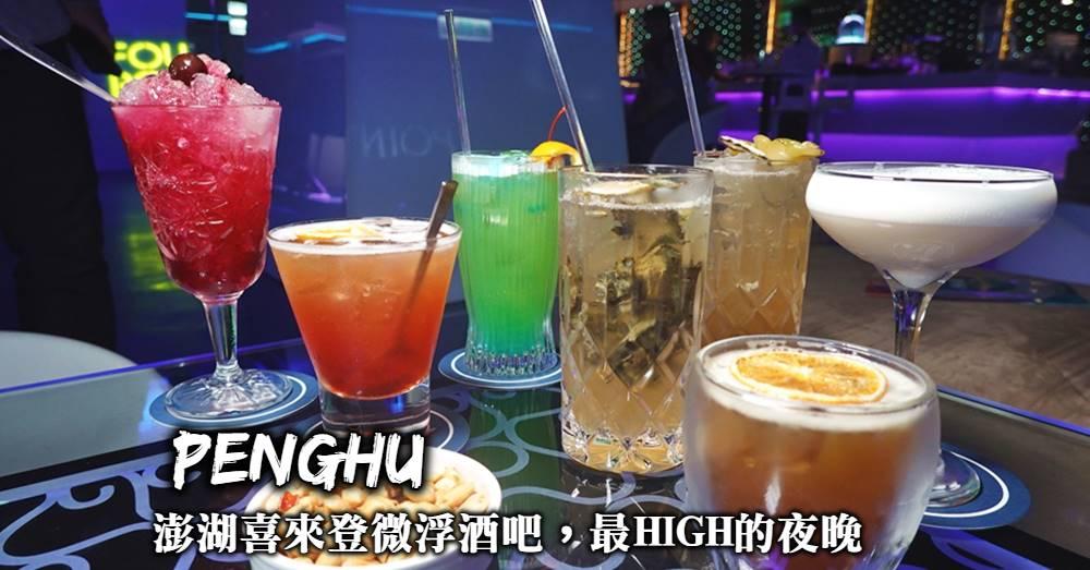 澎湖酒吧-喜來登swave bar微浮酒吧,樂團伴奏、經典調酒,最high最時尚的澎湖酒吧!