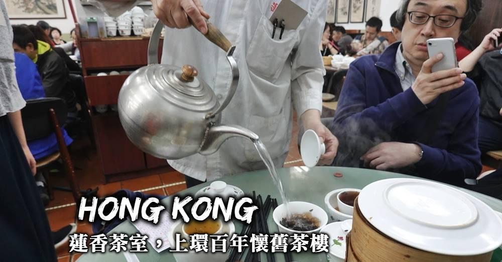 香港-蓮香茶室,上環百年懷舊茶樓,讓老香港教你如何享用道地飲茶文化!