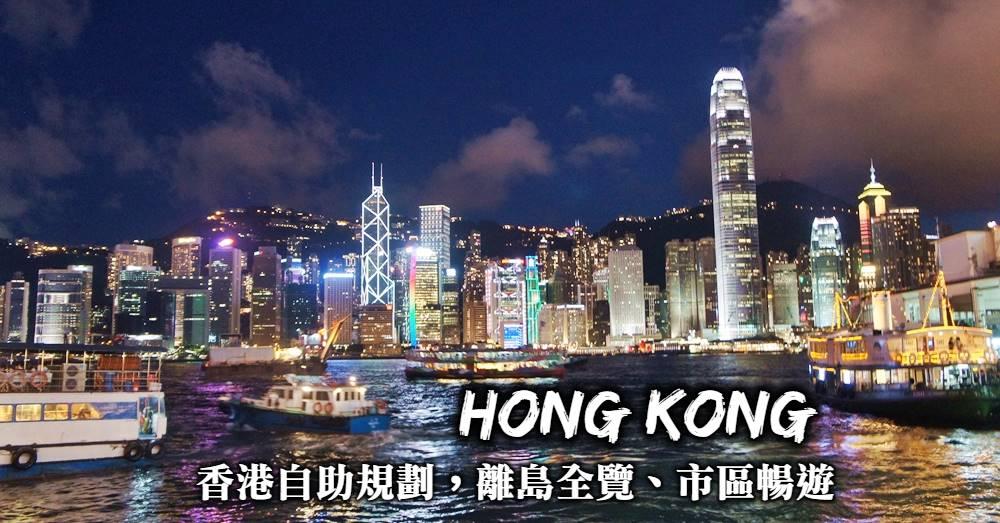 香港自由行-香港自助行程規劃、市區郊區景點推薦、交通方式、行前注意事項、常用APP,香港自由行這樣玩!