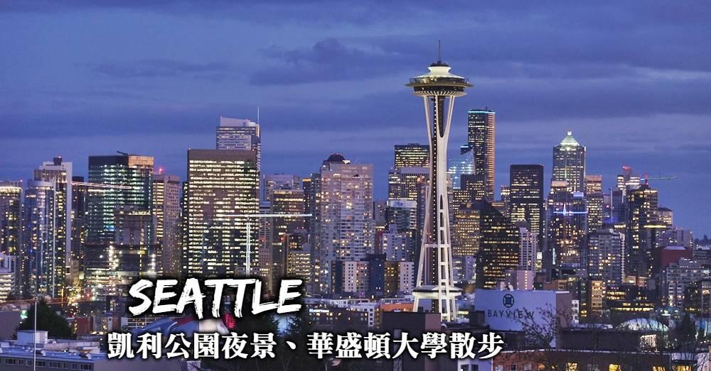 西雅圖景點-凱利公園(Kerry park)眺望西雅圖夜景、華盛頓大學散步看最美大學城!