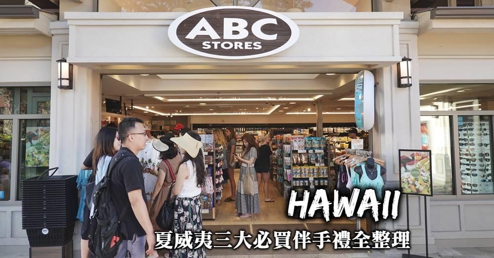 夏威夷必買伴手禮-夏威夷豆、夏威夷咖啡、夏威夷巧克力,夏威夷旅遊必買全整理!