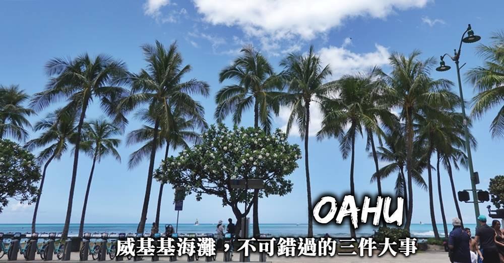 夏威夷-威基基海灘(Waikiki)推薦景點、必吃美食、購物血拼,不可錯過的三件大事!