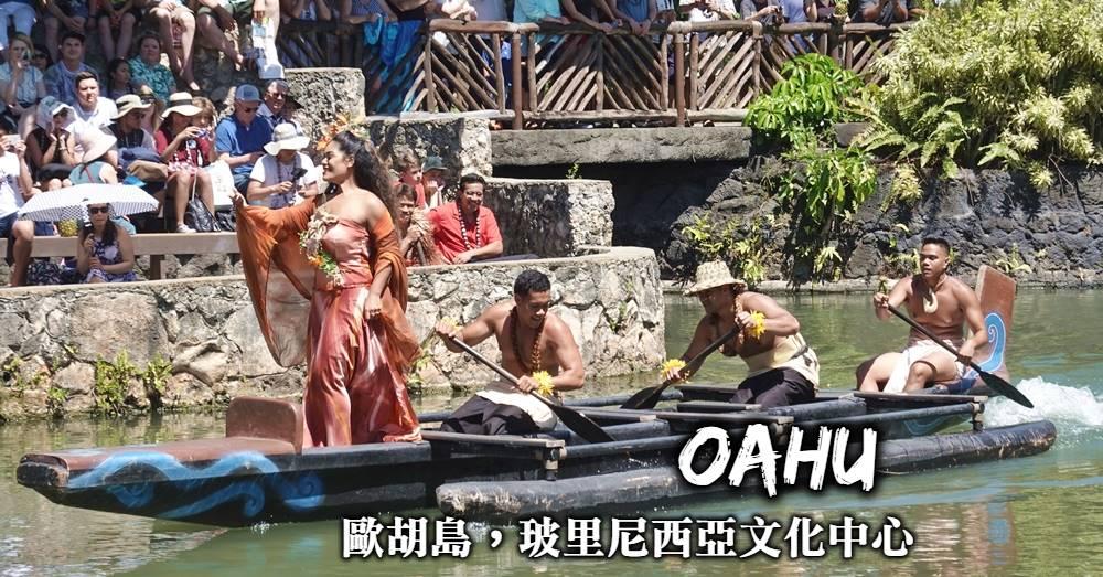 歐胡島-玻里尼西亞文化中心,門票購買、表演時間、交通接駁,利用歐胡卡就能免費入場!