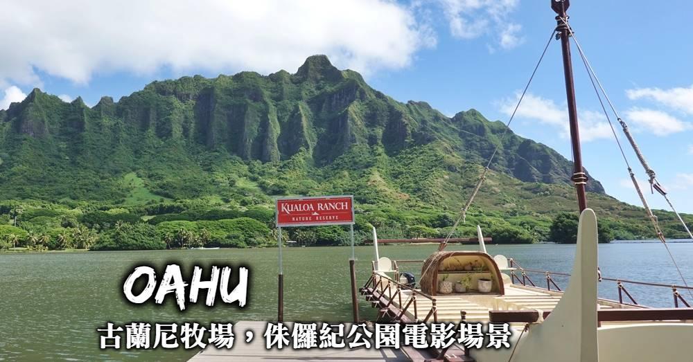 歐胡島-古蘭尼牧場(kualoa)交通門票購買、各種必玩體驗,走進最驚奇侏儸紀公園場景!
