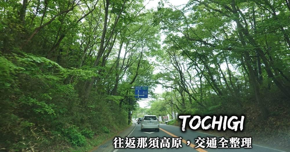 栃木-那須高原交通攻略,東京往返那須高原、那須高原周遊巴士、租車自駕全整理!