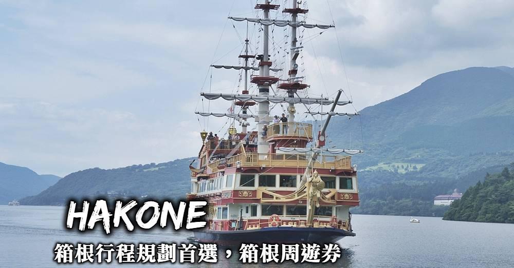 東京到箱根交通-箱根周遊券購買、小田急浪漫號展望席預約,選擇最划算的方式遊箱根!