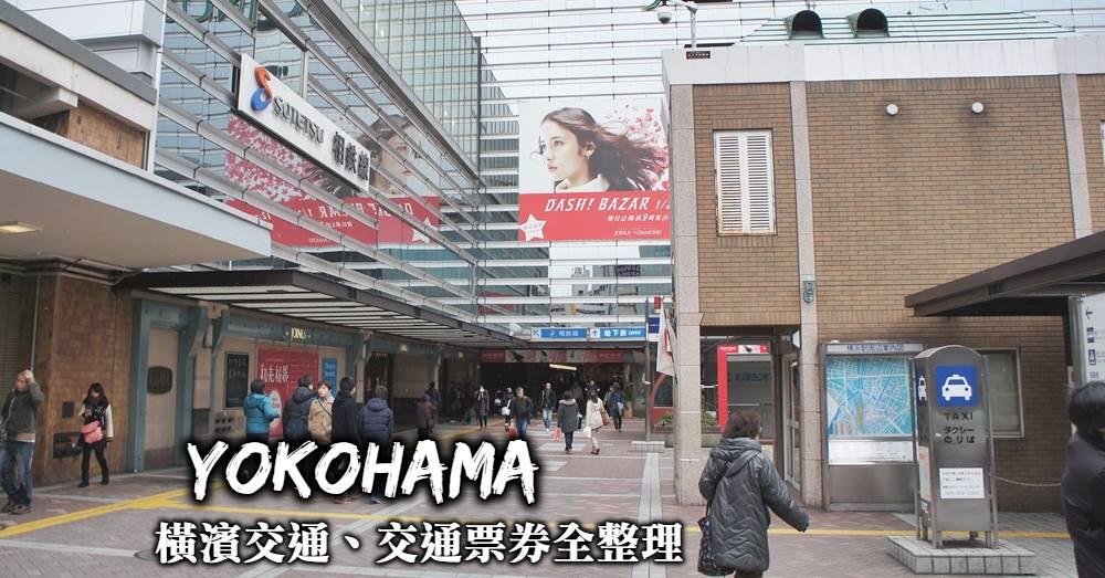 東京到橫濱交通-港未來線、橫濱觀光巴士、東急東橫線、京急本線、推薦票券、搭乘心得!