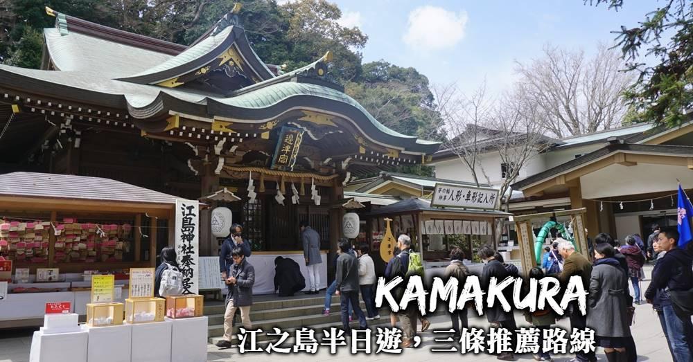 江之島景點-訪江島神社、展望台,品嚐吻仔魚丼、章魚仙貝,江之島3條推薦路線這樣玩!