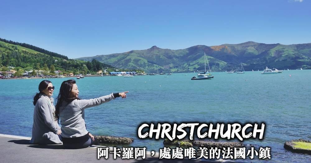 紐西蘭-阿卡羅阿(Akaroa),走入法國小鎮與海豚共游,一訪美景不斷的阿卡羅阿!