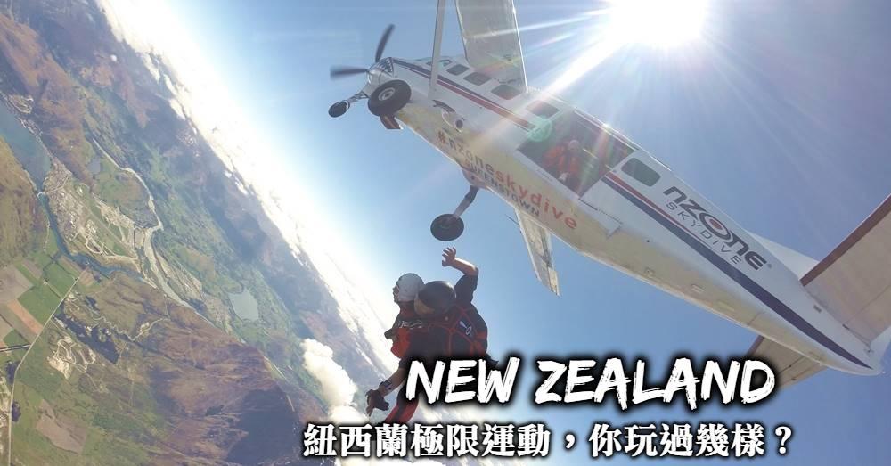 紐西蘭極限運動-高空彈跳、高空跳傘、激流飛艇,腎上腺素噴發,你玩過幾樣?