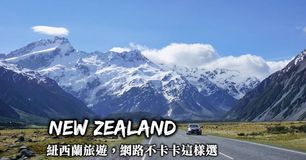 2021 紐西蘭上網推薦-紐西蘭上網sim卡,購買方式、選擇建議、規格比較、使用心得!