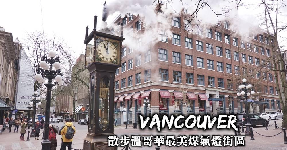 溫哥華-煤氣鎮(Gastown)看蒸汽鐘、吃美食瘋購物,散步溫哥華最美煤氣鎮街區!
