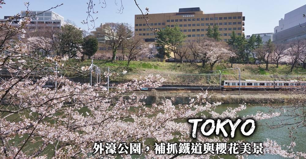 東京賞櫻-飯田橋外濠公園,在東京市區就能補捉鐵道與櫻花一起入鏡的美景!