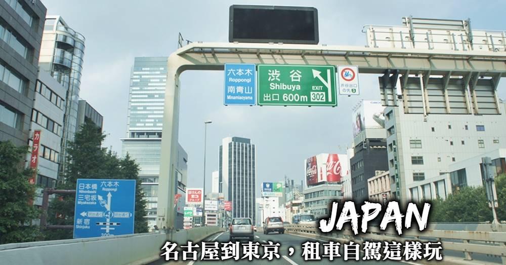 從名古屋到東京行程規劃-租台車沿著東海地區前進,沿途秘境景點全部都不錯過!