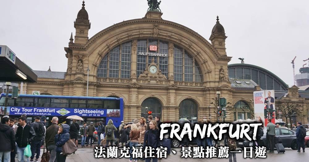 德國-法蘭克福住宿、景點推薦、從車站出發規劃法蘭克福市區一日遊!