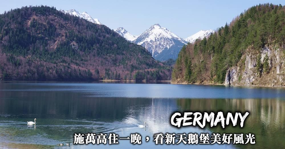 德國-新天鵝堡住宿推薦,施萬高小鎮風光,一個值得慢下旅遊腳步停留的最佳選擇!