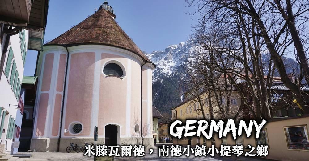 德國-米滕瓦爾德(Mittenwald),滿滿濕壁畫的南德小鎮,最優雅的小提琴之鄉!