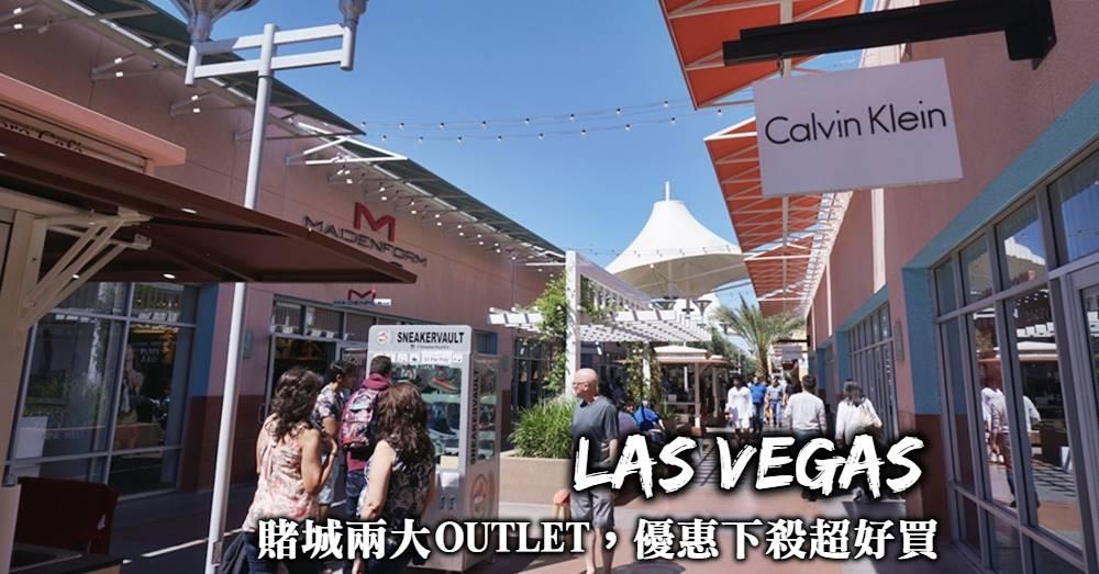 拉斯維加斯outlet-兩大outlet往返交通、優惠取得方式、推薦必買品牌全整理!