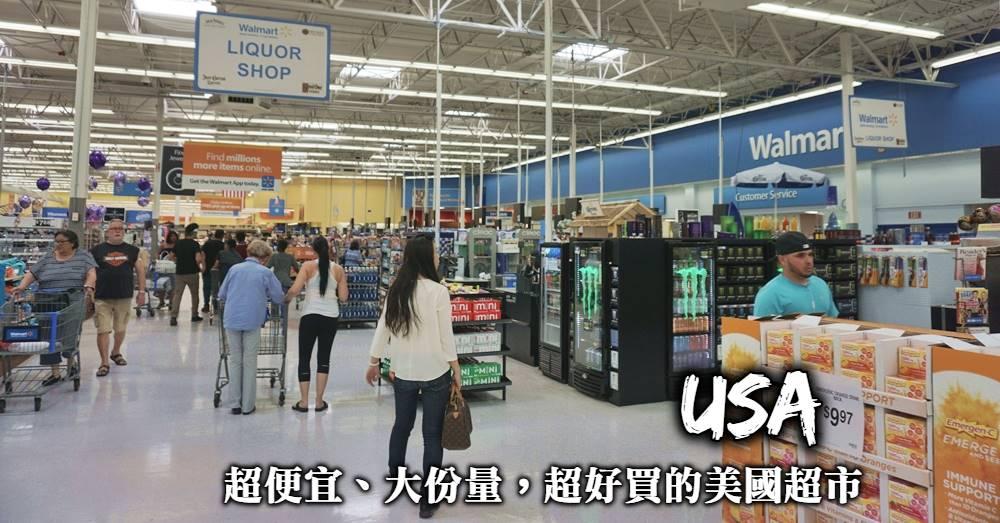 美國超市-Walmart沃爾瑪必買品項、Costco好市多會員資格、刷卡方式全整理!