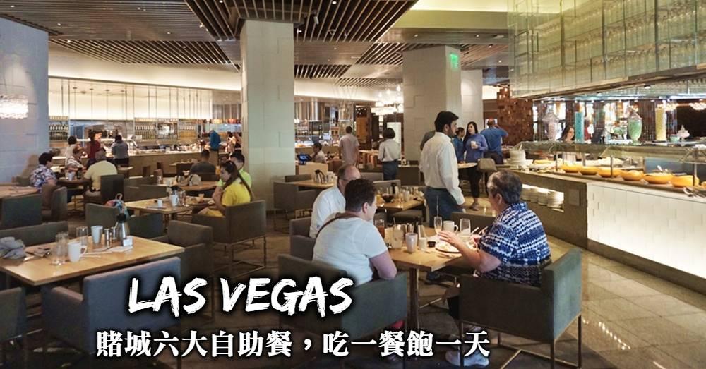拉斯維加斯Buffet推薦-賭城6個不可錯過人氣自助餐,餐券這樣購買最便宜!