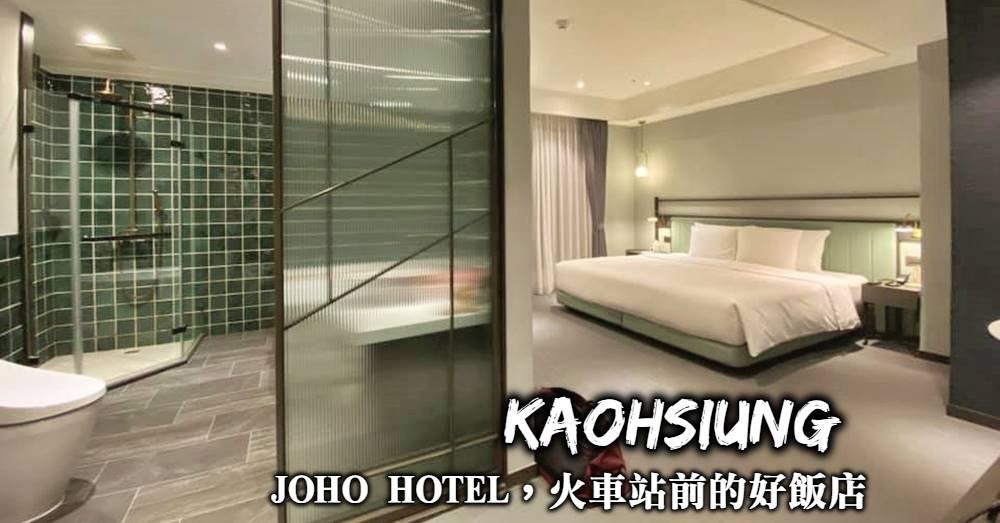 高雄住宿-JOHO HOTEL 早餐享舒肥料理,高雄火車站前媲美會籍飯店的最佳住宿!