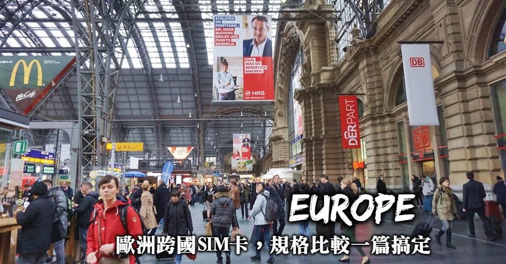 2021 歐洲上網SIM卡選擇推薦-7大歐洲跨國SIM卡優缺點比較與最便宜購買方式!