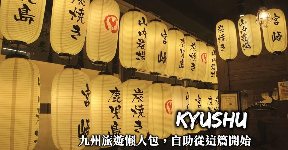 九州旅遊懶人包-行程規劃、交通門票預訂、景點住宿,日本九州自助從這篇開始!