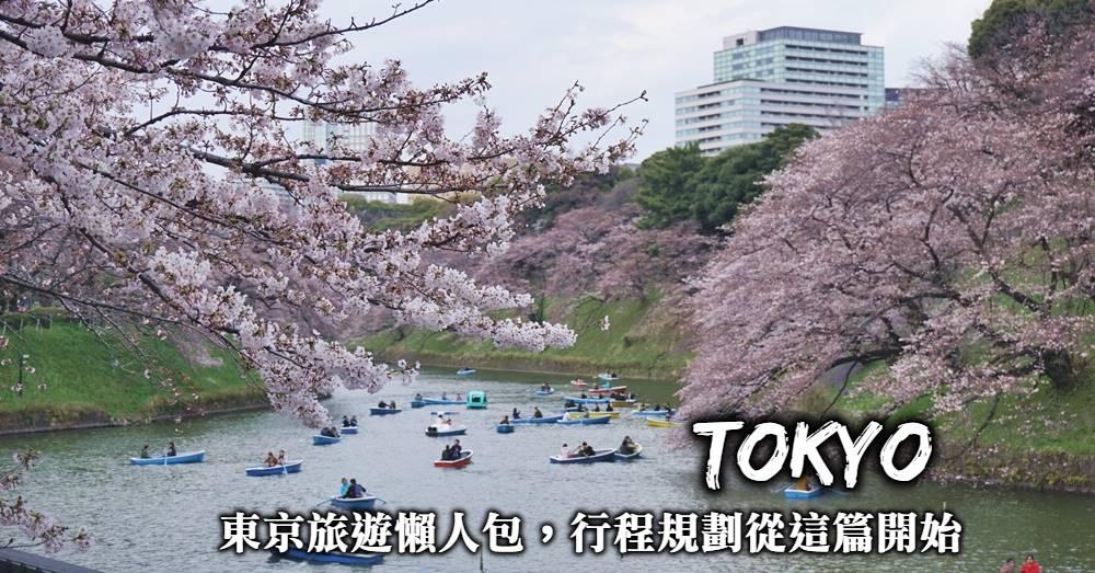 東京旅遊懶人包-行程規劃、交通票券、景點住宿,東京自助旅遊就從這篇開始!